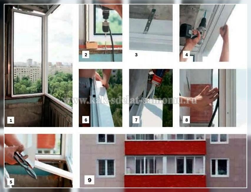 Монтаж алюминиевого балкона..