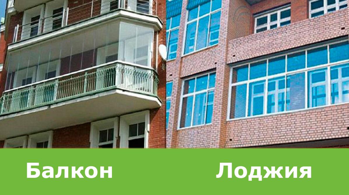 Разница между балконом и лоджией.