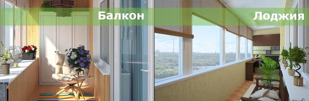 Чем отличается балкон от лоджии - в чем разница (фото).