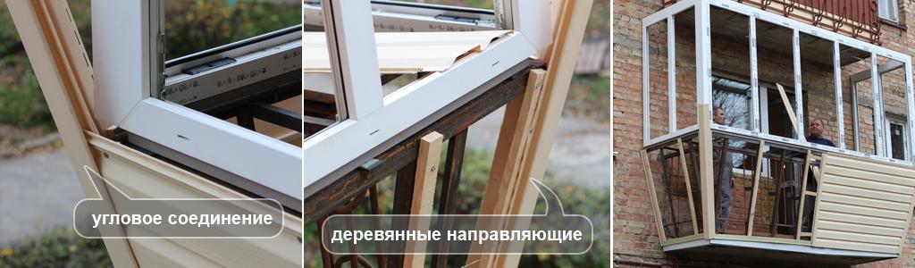 Внешняя отделка балкона сайдингом: подробное описание работ .