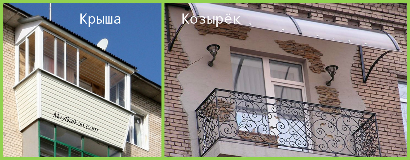 Отличие между крышей и козырьком
