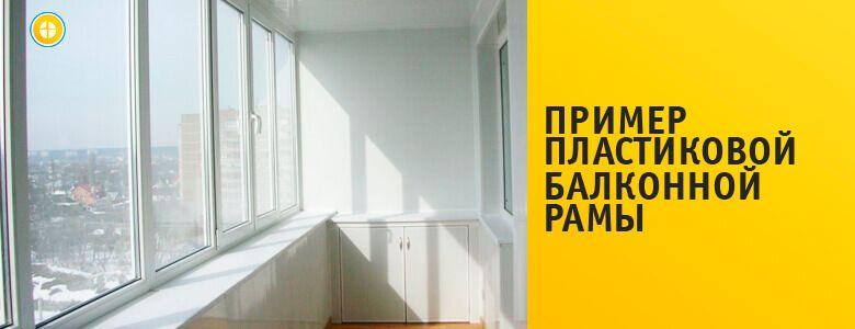 Выбор и установка балконных рам